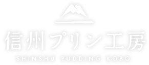 信州プリン工房 SHINSHU PUDDHING KOBO